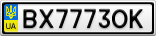 Номерной знак - BX7773OK