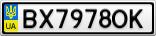 Номерной знак - BX7978OK
