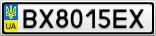 Номерной знак - BX8015EX