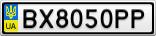 Номерной знак - BX8050PP