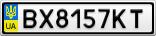 Номерной знак - BX8157KT