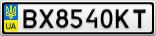 Номерной знак - BX8540KT