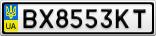 Номерной знак - BX8553KT