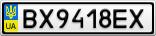Номерной знак - BX9418EX
