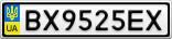 Номерной знак - BX9525EX