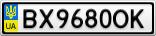 Номерной знак - BX9680OK