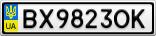 Номерной знак - BX9823OK