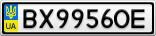 Номерной знак - BX9956OE
