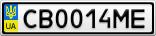 Номерной знак - CB0014ME