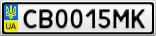 Номерной знак - CB0015MK