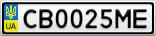Номерной знак - CB0025ME