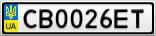 Номерной знак - CB0026ET