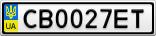 Номерной знак - CB0027ET