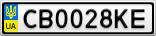 Номерной знак - CB0028KE