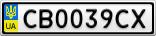Номерной знак - CB0039CX