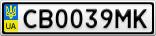 Номерной знак - CB0039MK