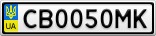 Номерной знак - CB0050MK