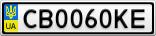 Номерной знак - CB0060KE