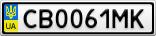 Номерной знак - CB0061MK