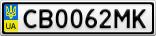 Номерной знак - CB0062MK