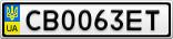 Номерной знак - CB0063ET