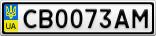 Номерной знак - CB0073AM