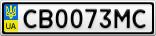 Номерной знак - CB0073MC