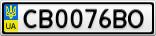 Номерной знак - CB0076BO
