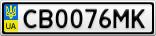 Номерной знак - CB0076MK