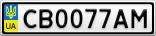 Номерной знак - CB0077AM