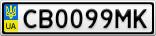 Номерной знак - CB0099MK