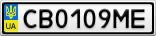 Номерной знак - CB0109ME
