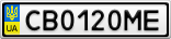 Номерной знак - CB0120ME
