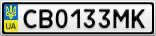Номерной знак - CB0133MK