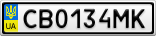 Номерной знак - CB0134MK