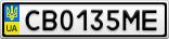 Номерной знак - CB0135ME