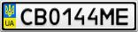 Номерной знак - CB0144ME