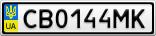 Номерной знак - CB0144MK