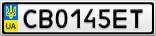 Номерной знак - CB0145ET