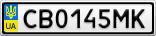Номерной знак - CB0145MK