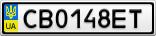 Номерной знак - CB0148ET