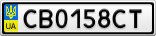 Номерной знак - CB0158CT