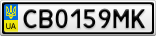 Номерной знак - CB0159MK
