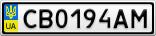 Номерной знак - CB0194AM