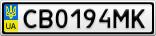 Номерной знак - CB0194MK