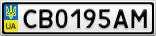 Номерной знак - CB0195AM