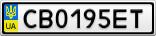 Номерной знак - CB0195ET