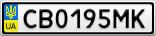 Номерной знак - CB0195MK