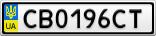 Номерной знак - CB0196CT