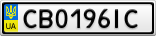 Номерной знак - CB0196IC